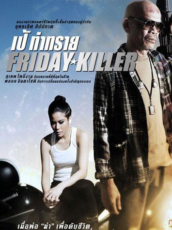 《星期五杀手》:低俗情,2B心 - 图宾根木匠 - 十分钟,年华老去。