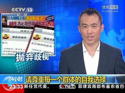 cctv公开反驳吕丽萍反同性恋言论--母仪天下是
