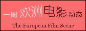 一周欧洲动态 莫斯科电影节奖项公布