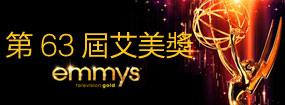 2011第63届黄金时段艾美奖 主要奖项提名预测