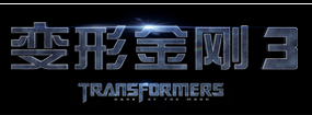 时光网独家视频专访《变形金刚3》三大主创
