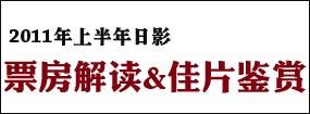 2011上半年日本电影回顾 票房解读&佳作鉴赏