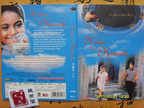 伊朗 天堂的孩子 小鞋子 美国 时代 年度十大影片之一