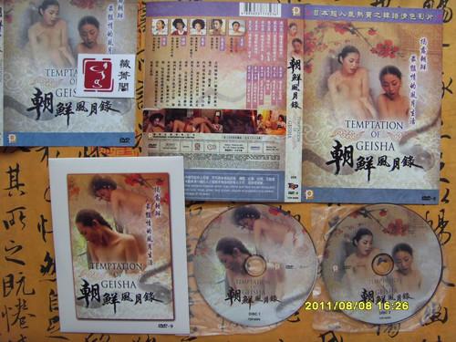 朝鲜风月录剧照; 朝鲜风月录剧照朝鲜风月录