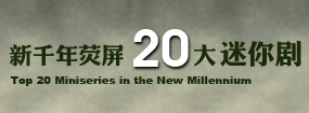 短小精悍 剧中奇葩:新千年荧屏20大迷你剧