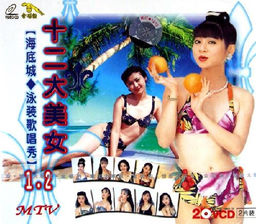 【踢到宝】十二大美女海底城泳装歌唱秀