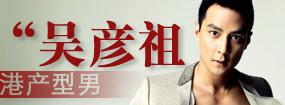 还差几分到影帝? 港产型男吴彦祖银幕进化史