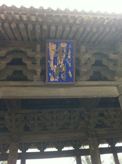 运城飞云楼纯木结构 我国古建筑楼阁中的珍品