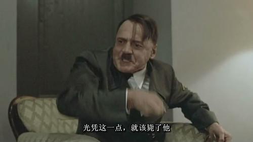 帝国毁灭-希特勒那破灭的梦想关于的图片新年搞笑图片