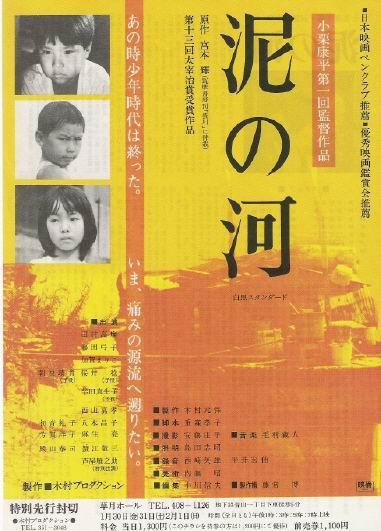 泥之河》的电影海报   【西方的镜 B:你毕业于早稻田大学的文学部