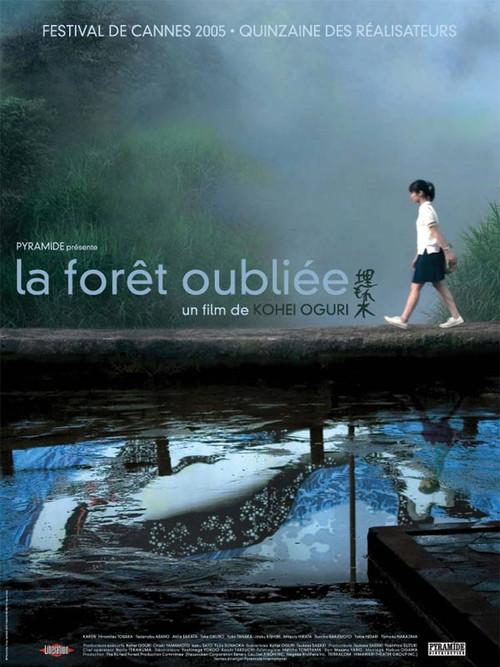 日本电影《沉睡之树/梦幻森林》法国版海报