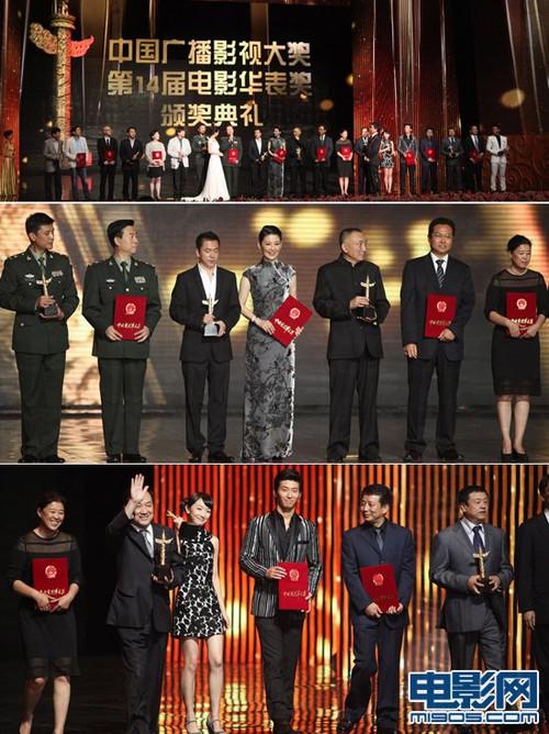 第14届中国电影华表奖获奖揭晓