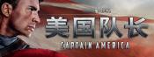 《美国队长》官方推广中心