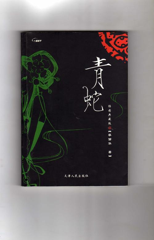 青蛇dvd封面