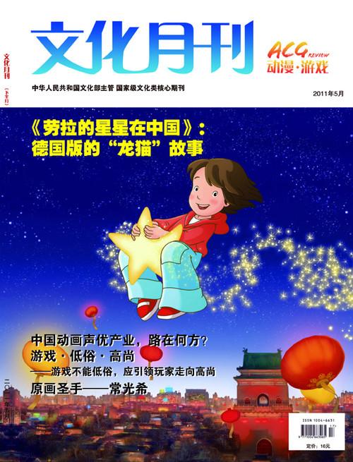 《文化月刊-动漫游戏》杂志2011年封面