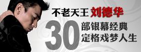 不老天王刘德华:30部银幕经典定格戏梦人生