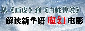从《画皮》到《白蛇》:解读华语新魔幻电影风潮