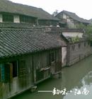 韵味江南:西塘之旅