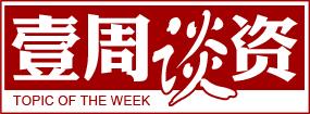 [一周谈资]小李代言国货:中国团购好莱坞明星