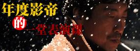 从裁缝学徒到年度影帝:王千源和他的好演技