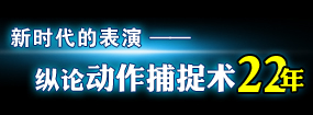 """表演新时代来临 纵论银幕""""动作捕捉术""""22年"""