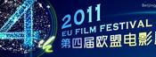 第四届欧盟电影展