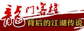 """客栈无处不江湖 解读""""龙门客栈""""背后的江湖传说"""