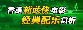 江湖世界的天籁 香港新武侠电影经典配乐赏析