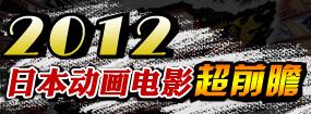2012日本动画电影超前瞻 剧场版凶猛来袭