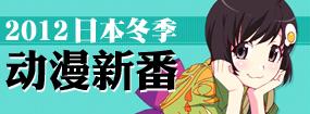 2012冬季日漫新番:伪物语领衔奇幻 网王零使回归