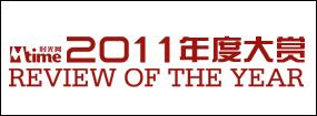 2011时光网年度大赏 之 二十大英美新剧