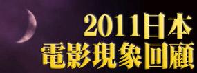 2011日本电影现象回顾 票房综述&佳作评析