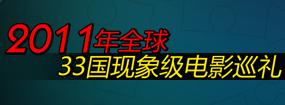 现象33国:2011全球神片猛片佳片巡礼