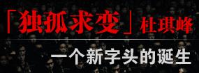 """杜琪峰""""独孤求变""""30载 一个""""新""""字头的诞生"""