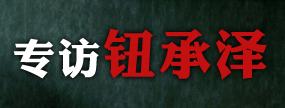 专访钮承泽:开启华语电影的