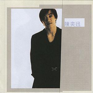 《歌·颂 陈奕迅》----1996.12 同名专辑 - 公元1874 - 一小时冲印