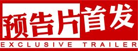 《黑衣人3》全新中文预告首发 5月有望同步引进