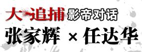 对话张家辉×任达华:港产影帝交锋《大追捕》