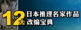 诡异华美缜密悬疑 12大日本推理名家改编宝典