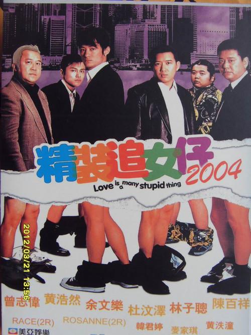 —《精装追女仔2004》,粤语/国语dd 5.1,故事梗概