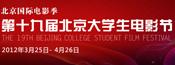 第19届北京大学生电影节