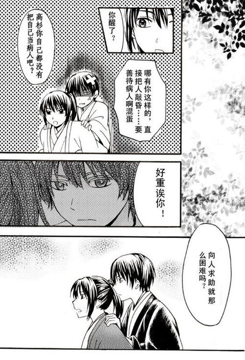 银魂高桂漫画_银魂———银桂高的小时候(四格漫画) 狂热动漫族 电影