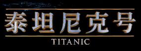 重返泰坦尼克号:一部旷世巨片的诞生与重生