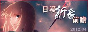 2012年4月日漫新番:圣斗士重生 FZ第二季归来