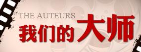 许鞍华×杜琪峰:香港电影最后的两个作者
