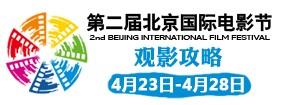 第二届北京电影节观影攻略 佳片云集影迷盛会