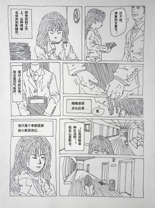 动漫 简笔画 漫画 手绘 线稿 500_668 竖版 竖屏