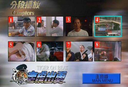 老虎出更 1-2 ,刘家良功夫商业片收益最多的一部