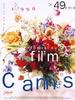 第49届戛纳电影节 The 49th Cannes Film Festival (1996)