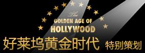 好莱坞黄金时代在中国:华夏儿女情迷